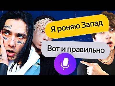 ПРАНК ПЕСНЕЙ ФЕЙСА И ЛСП БОТА АЛИСА