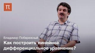 Комплексные дифференциальные уравнения — Владимир Побережный