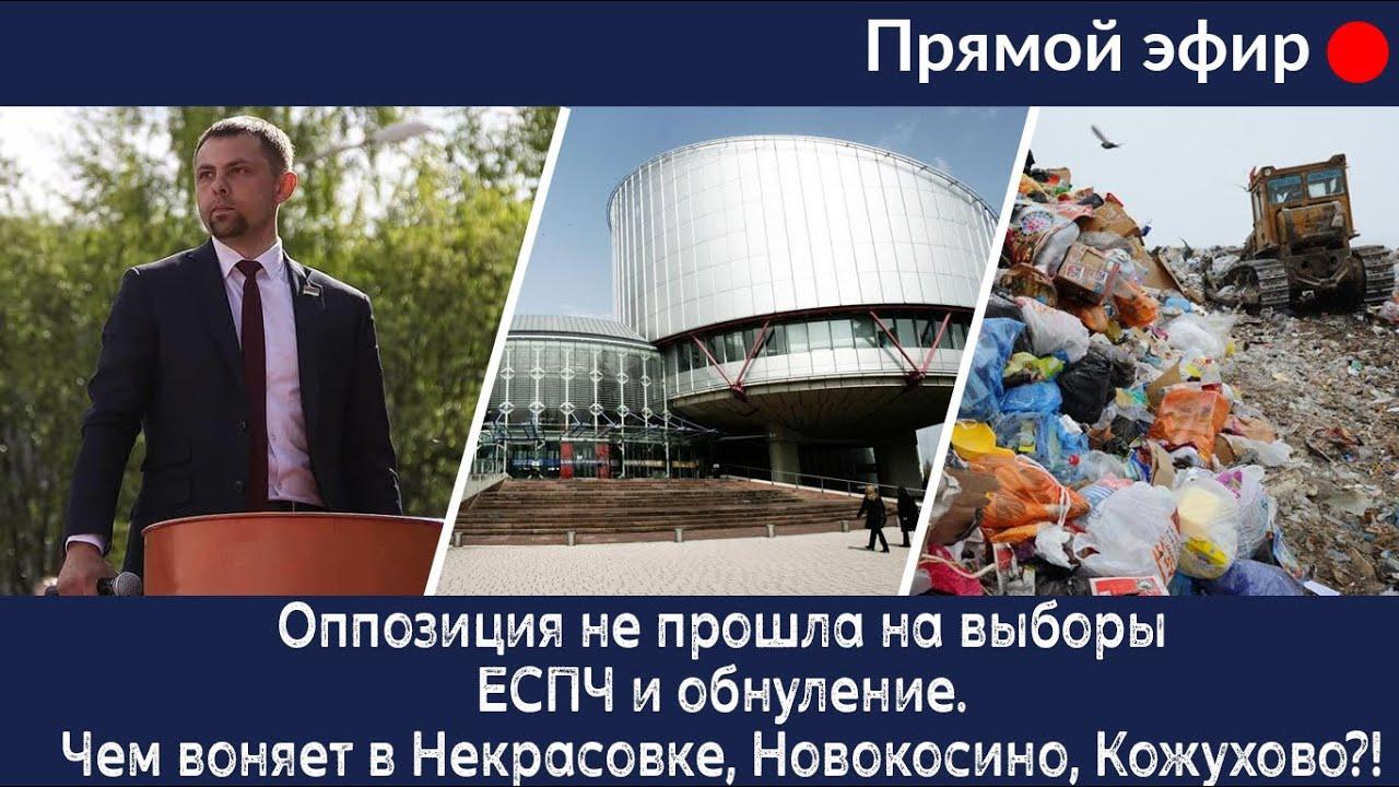 #ПодведемИтоги. Оппозиция не прошла на выборы. ЕСПЧ и обнуление. Чем у нас воняет?!