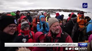 400 نهر جليدي مهددة بالذوبان جراء التغير المناخي في آيسلندا - (11-11-2019)