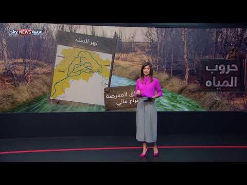 حروب المياه.. خطر متصاعد  - 20:54-2018 / 10 / 18