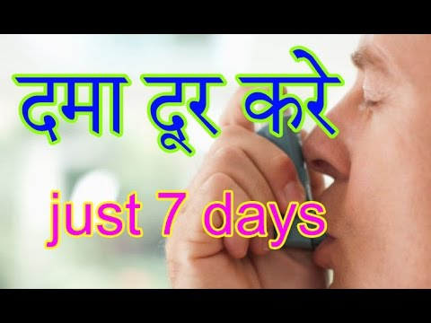 Asthma Treatment In Hindi And Urdu |Dama Ka Gharelu Ilaj  In Hindi And Urdu
