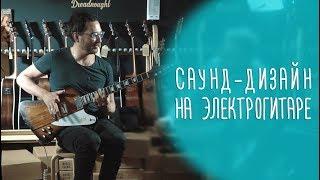 Как может звучать электрогитара Николай Сарабьянов Therr Maitz