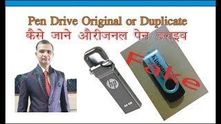 Pen Drive Original or Duplicate  in Hindi