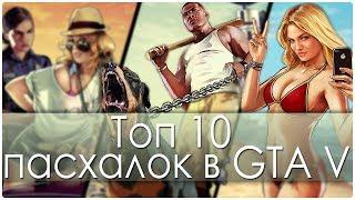 Топ 10 пасхалок в GTA V (HD)