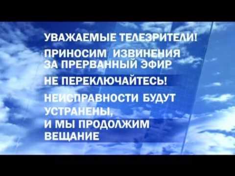 Первый канал во время профилактики 3 (20.10.2008)