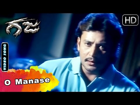 Gaja Movie Songs : O Manase Manase Video Song | Darshan Sad Song | Kunal Ganjawala | VHarikrishna
