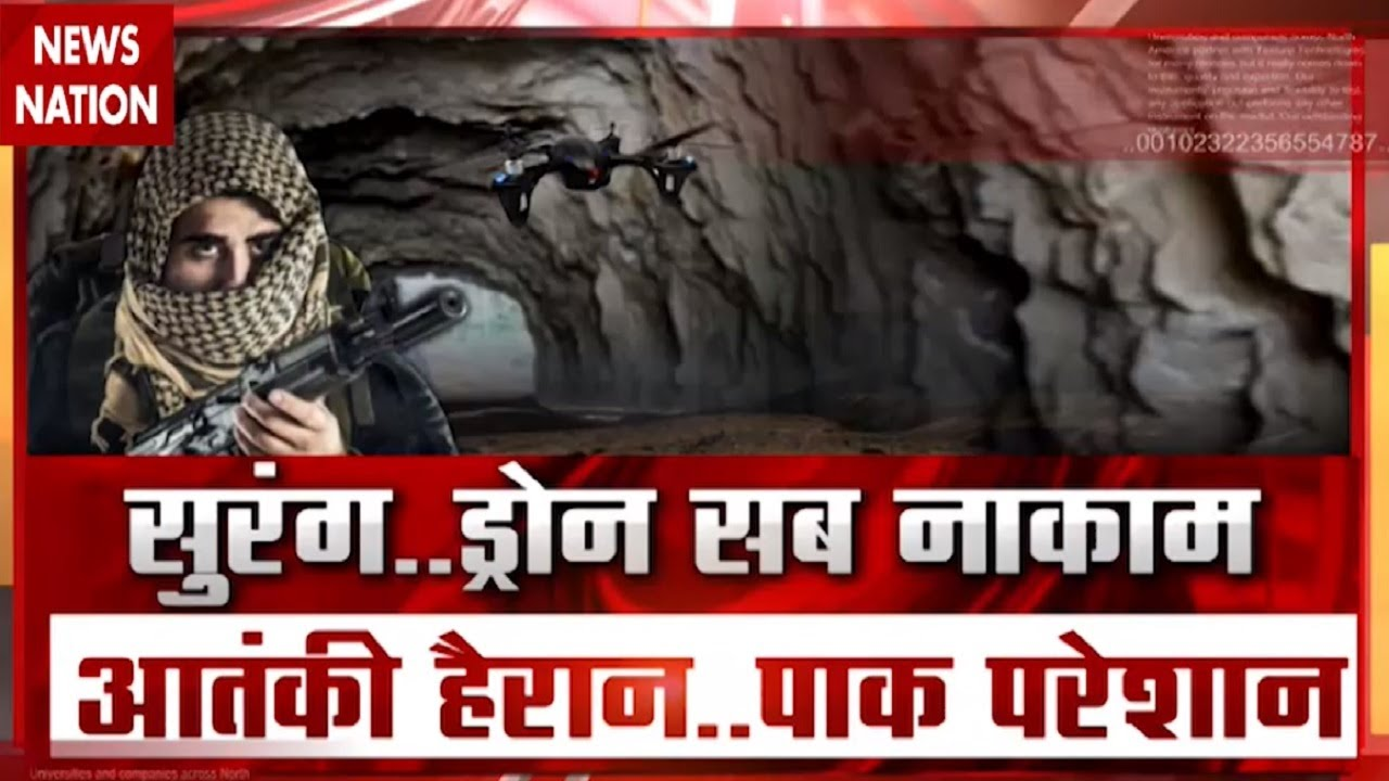 Jammu kashmir: सुरंग वाली साजिश नाकाम, तो पाकिस्तान ने रची ड्रोन वाली साजिश