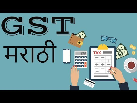 GST Explained in Marathi - Goods and Services Tax - Economics / Finance / Banking awareness