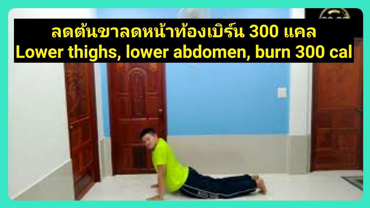ลดต้นขาลดหน้าท้องเบิร์น 300 แคลLower thighs, lower abdomen, burn 300 cal