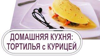 Быстрый и простой рецепт: вкусная ТОРТИЛЬЯ с курицей, грибами и овощами
