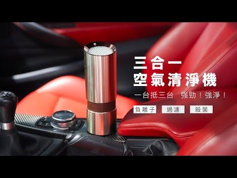 三合一空氣清淨機 負離子、強過濾、消毒,一台抵三台,強勁、強淨!