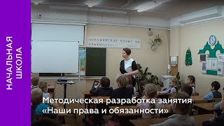 Методическая разработка занятия с ученическим активом «Наши права и обязанности»