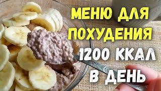 Похудела на 21 кг Правильное питание 1200 ккал в день Интервальное голодание Дневник питания