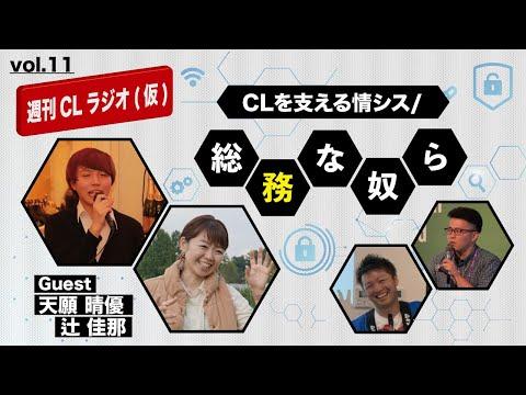 週刊CLラジオ(仮)Vol.11 「CLを支える情シス/総務な奴ら」