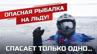 Экипировка для ЗИМНЕЙ РЫБАЛКИ FINNTRAIL 2 0