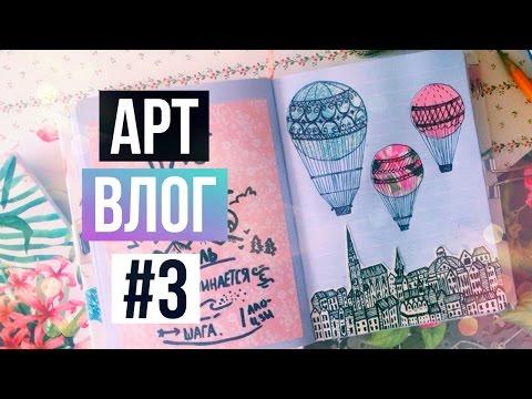 Арт Влог #3 | Мой Личный Дневник // Идеи и Процесс Оформления