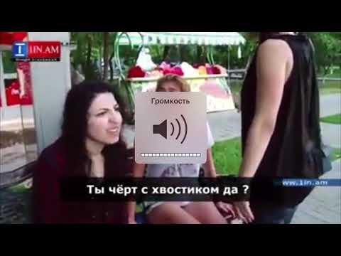 Армянки мечтающих Турков и Азербайджанцев
