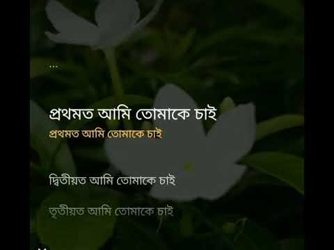 Prothomoto Ami Tomake Chai Sumon Chattopadhyay orginal lyrics Song