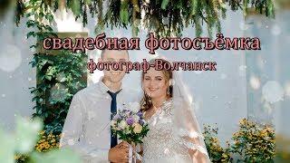 Cвадебное слайд шоу/свадебная фотосессия/ фотограф в Волчанске /видеостудия Лана.