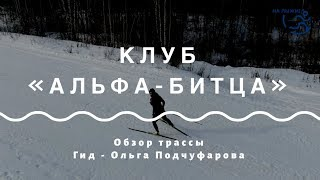 """Обзор трассы """"Альфа-Битца"""" - МО (long). Гид - Ольга Подчуфарова. Проект """"На лыжи!"""""""