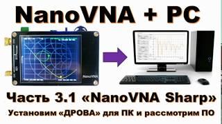 Nano VNA (NanoVnaSHARP) - программа для компьютера - USB control NanoVNA