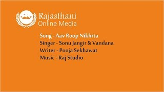 New Rajasthani Song | Aav Roop Nikharta | New Wedding DJ Dance Song