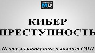 Киберпреступность - АРХИВ ТВ от 13.03.15, 1 канал