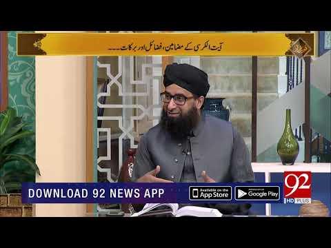 Ayatul Kursi Ki Fazeelat or Barkat | 9 May 2019 | 92NewsHD