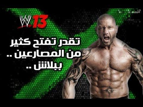 WWE13 | كيف تحمل مصارعين ببلاش .. ؟