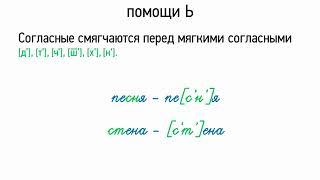 Обозначение мягкости согласных при помощи Ь (5 класс, видеоурок-презентация)