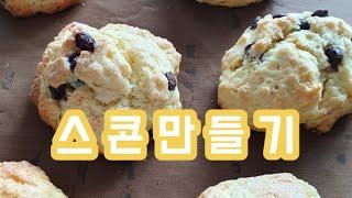 [베이킹] 스콘 만들기