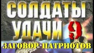 Андрей Таманцев. Солдаты удачи 9. Заговор патриотов 1