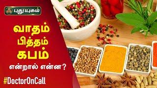 Doctor On Call 03-08-2020 Puthuyugam Tv