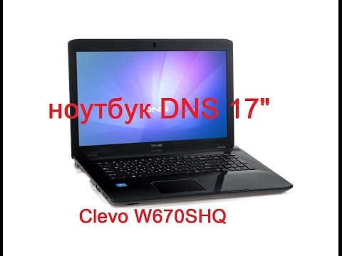 распаковка и обзор ноутбука DNS (0801482)  (он же Clevo W670SHQ)
