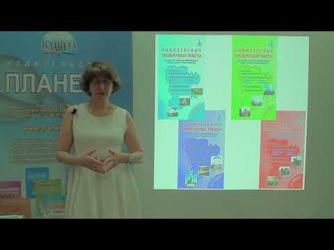 Итоговые комплексные работы в начальной школе на основе краеведческого материала Волгоградской облас