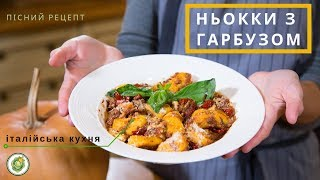 Ньокки с тыквой//Итальянская кухня