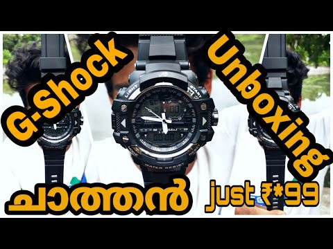 G-SHOCK Watch First Copy Unboxing | ചാത്തൻ Just ₹*99 | Malayalam | Youtube Wood