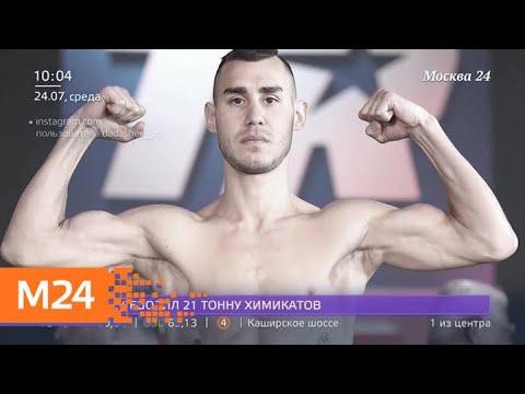 Федерация бокса России будет расследовать смерть Дадашева после боя - Москва 24