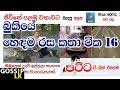 bukiye rasa katha Sinhala Facebook Post (Gossip LK 2019) 17