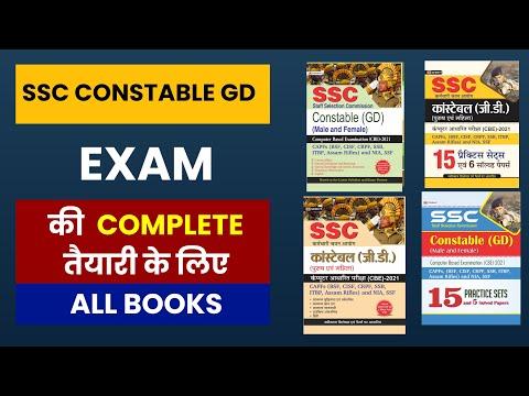 SSC CONSTABLE GD Exam के लिए Best books (ssc constalbe gd 2021 Exam) || SSC All books