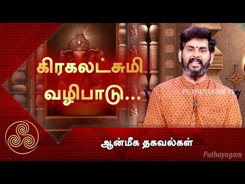 கிரகலட்சுமி வழிபாடு..   ஆன்மீக தகவல்கள்   28/04/2019   PuthuyugamTV