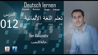 تعليم اللغة الألمانية ـ الدرس 012 حالة النصب