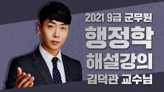 2021년 군무원 9급 행정학 해설강의│공무원  김덕관…