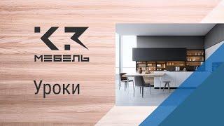 Прием заказа на кухню. К3-Мебель 7.1. (часть 2)
