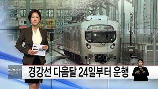 (여주) 여주~성남 복…