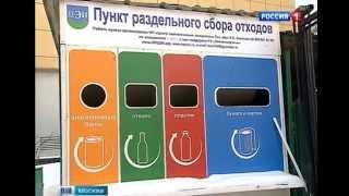 Внедрение раздельного сбора отходов в Москве