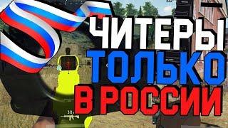 ЧИТЕРЫ ТОЛЬКО В РОССИИ! - PUBG МОНТАЖ