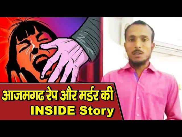 Azamghar में खुनी रेपिस्ट ने किया गुनाह कबूल || हैरान कर देने वाला ब्यान || City Tehelka