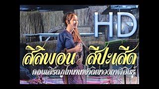 สิลิพอน สีปะเสีด(ສິລິພອນ ສີປະເສີດ) บันทึกการแสดงสดคอนเสิร์ตงานเหยาโลก【Isan Lam Ploen】
